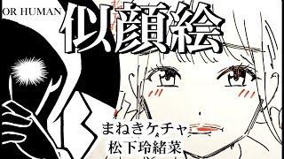 まねきケチャ【松下玲緒菜】アイドル似顔絵ホワイトボード作画