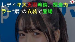 """レディキス天羽希純、担当カラー""""紫""""の衣装で登場"""