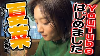 夏菜BIRTHDAY YouTubeはじめました!