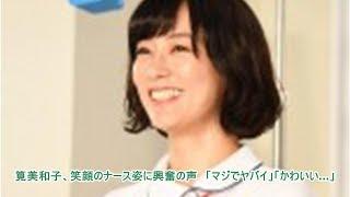 筧美和子、笑顔のナース姿に興奮の声 「マジでヤバイ」「かわいい…」