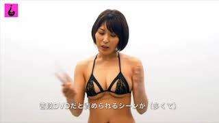 セクシーグラドル・金子智美 過激な黒水着で「イケないお仕事」に挑戦