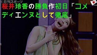 桜井玲香の勝負作初日「コメディエンヌとして徹底」