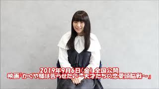 映画『かぐや様は告らせたい〜天才たちの恋愛頭脳戦〜』出演 浅川梨奈さんインタビュー