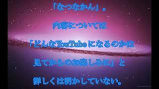 夏菜,YouTubeデビュー,夏菜,誕生日に,ユーチューバーデビュー,三十路入りから,「なつなかん」,話題,動画