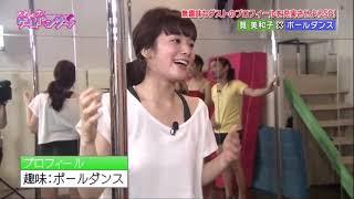 筧ちゃんのポールダンス (201503)