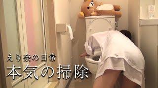 1人暮らし女子のトイレ掃除/TOILET CLEANING