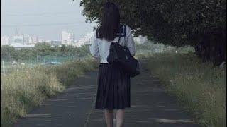 寉岡萌希、紗都希、松永有紗ら出演!映画『世界を変えなかった不確かな罪』予告編