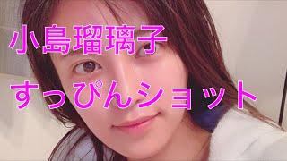 """小島瑠璃子、""""すっぴん""""ショットが「めっちゃイケメン」「平野紫耀くんに似てる」と反響"""