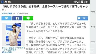 「美しすぎる39歳」岩本和子、全身シースルーで挑発「開花しちゃった」