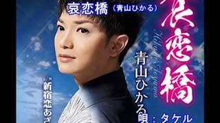 哀恋橋(青山ひかる)~Cover by MURO