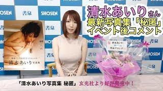 清水あいりさん最新写真集『秘匿』発売!☆書泉チャンネル