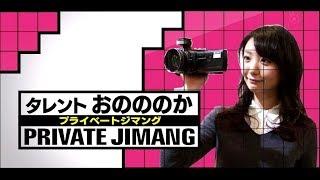 ののかさんのジマング (201504)