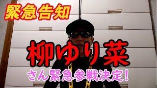 【柳ゆり菜】緊急参戦決定!東京アディオス9月11日(水)のイベントが熱い!