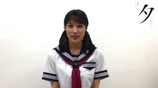 舞台『夕-ゆう-』今野杏南