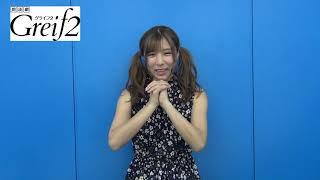 「Greif2」キャストコメント【夏本あさみさん】