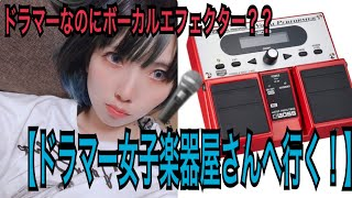【機材厨ドラマーMiyu〜機材探索編〜】
