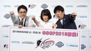 天木じゅん「GGGP2019」をアメリカザリガニらと応援!/「GGGP2019」大会開催告知イベント