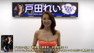 【公式】戸田れい「監禁潜入捜査官」DVD発売記念イベント・終了後コメント♪