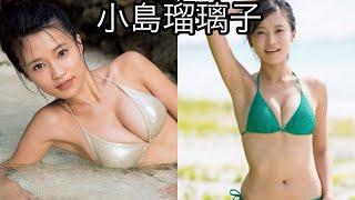 【小島瑠璃子】巨乳・美乳まとめ 水着 グラビア