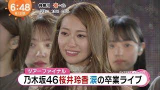 桜井玲香涙の卒業ライブ【乃木坂46】