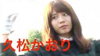 【紺野、今から踊るってよ】久松かおり NoNoNo-Japanese Ver.