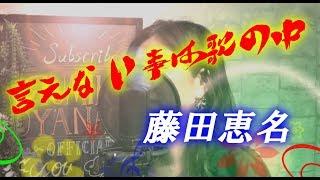 """"""" 言えない事は歌の中 / 藤田恵名 """" Cover by 大柳ルミ子"""