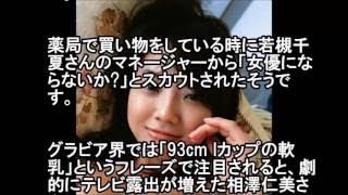 【衝撃】相澤仁美が干された本当の理由!その後のヤバ過ぎる現在の収入源!