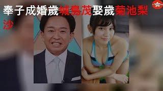奉子成婚 48歲城島茂娶24歲菊池梨沙