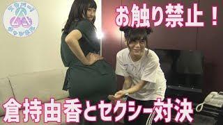 倉持由香 vs RaMu!あっはん♡セクシー対決 スカパー!ハム式チャンネル♯18