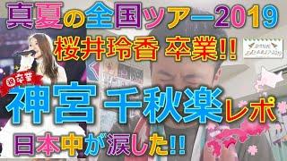 神宮最終日!! キャプテン桜井玲香の卒業コメントが胸に突き刺さる【乃木坂46】