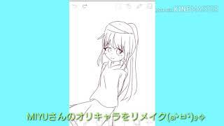 【オリキャラリメイク・色なし】MIYUさんのオリキャラをリメイクしました!!!