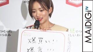 夏菜、お酒の失敗談は「爆買い!爆食!」 「大豆でつくったやさしいおつまみ」発売イベント2