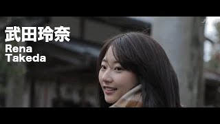 【武田玲奈 Rena Takeda】Short film #7