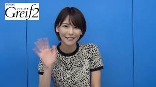 「Greif2」キャストコメント【奈月セナさん】