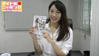 【公式】染谷有香ちゃん!Special Movie★インタビュー