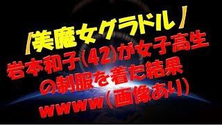(画像あり)美魔女グラドル岩本和子(42)が女子高生の制服を着た結果wwwww
