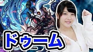 【モンスト】神谷えりなが水の闘神・ドゥームに初挑戦!
