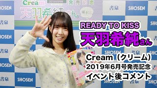 天羽希純さん(READY TO KISS)よりコメント☆クリーム2019年6月号発売!☆書泉チャンネル