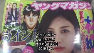 ヤングマガジン 2019年30号 林ゆめ【講談社】