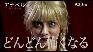 夏菜がアナベル化!映画『アナベル 死霊博物館』特別映像