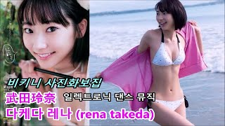 [ 武田玲奈 : 다케다 레나 (rena takeda) 그라비아 모델 ] 비키니 사진화보 수영복 / 초월노래 / 일렉트로릭 /ビキニ Japanese bikini  Ảnh bikini