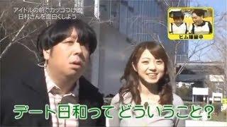 【パシフィックヒム 中村静香】日村「デート日和ってどういうこと?」