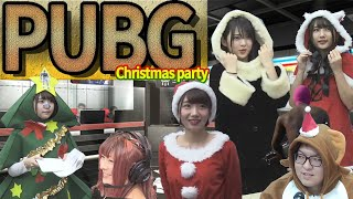 【PUBG】PUBG ChristmasParty #eSports  PLAYERUNKNOWN'S BATTLEGROUNDS ががまる 鈴木咲 古宮彗。 水沢柚乃 おもちまいん edenD #3