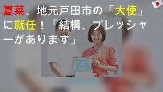 夏菜、地元戸田市のPR大使に就任