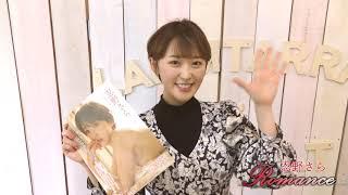 忍野さら「Romance」発売記念動画