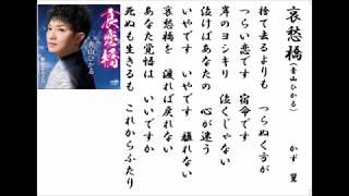 詩吟・歌謡吟「哀愁橋(青山ひかる)」かず翼