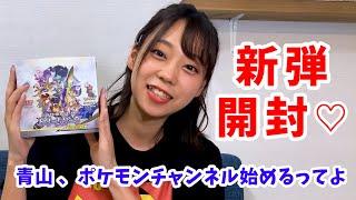 【初投稿】ドリームリーグ開封!!【ポケカ】