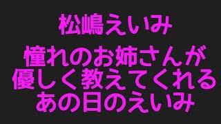 松嶋えいみの憧れのお姉さんが優しく教えてくれる あの日のえいみからプロフィールまで話題のネタを集めてみた件!