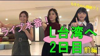 L台湾ライブ2018のオフショット動画vol.2(前編)
