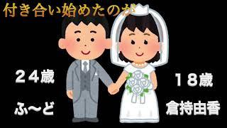 プロゲーマーとグラドルが結婚した!!夢が広がる・・・か!?